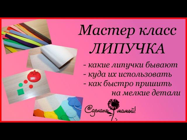 Мастер класс Липучки tutorials handmade