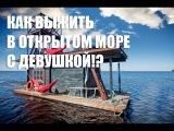 RAFT ВЫБРОШЕН В МОРЕ С VIKA KARTER