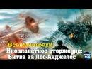 Все киногрехи и киноляпы Инопланетное вторжение Битва за Лос-Анджелес , Обзор