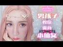 【BH Makeup Channel】EP43 Boy Teaches You: How To Transform Into A Fairy