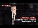 Александр Сытин: Я не отношу себя к России. Крым мне чужой (Закулисье /Руслан Осташко)