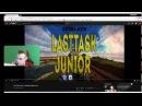 ЕВГЕХА ОТДАЛ ГОЛОС ЗА МЕНЯ!! Last Task Junior серия 0