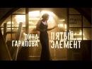 Дина Гарипова - Пятый элемент Official Video Премьера, 2017