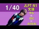 JLPT N1 文法 1/40「すら」 VS 「だに」 VS 「たりとも」 Learn Japanese for Free