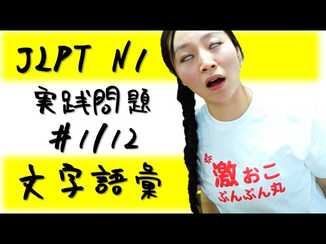 JLPT N1 文字語彙 実践問題 1/12 Japanese language lesson