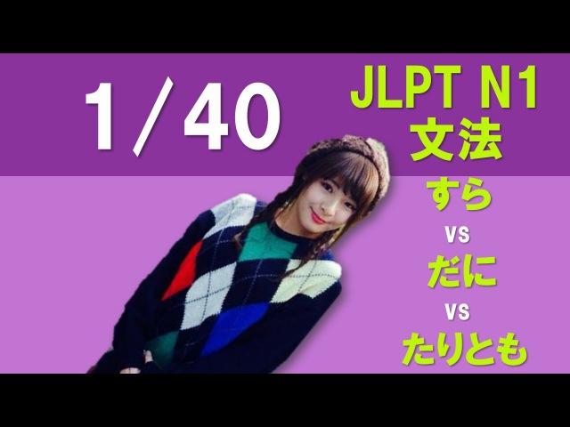 JLPT N1 文法 1/40「すら」 VS 「だに」 VS 「たりとも」 [Learn Japanese for Free]