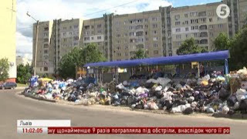 Сміттєва катастрофа що нині відбувається у Львові