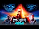 НОВЫЙ ФИЛЬМ ЭФФЕКТ МАССЫ БОЕВИК ФАНТАСТИКА 2017 Mass Effect Игрофильм