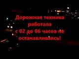 КЕМЕРОВО КУЗНЕЦКИЙ ПРОСПЕКТ НОЧНЫЕ РАБОТЫ 06.10.2017г. (0400)