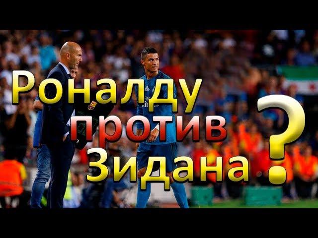 Криштиану Роналду обвинил Зидана в поражении Реала от Бетиса