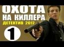 ДЕТЕКТИВ 2017 НОВИНКА ОХОТА НА КИЛЛЕРА 1 СЕРИЯ. РУССКИЕ ДЕТЕКТИВЫ 2017 НОВИНКИ HD