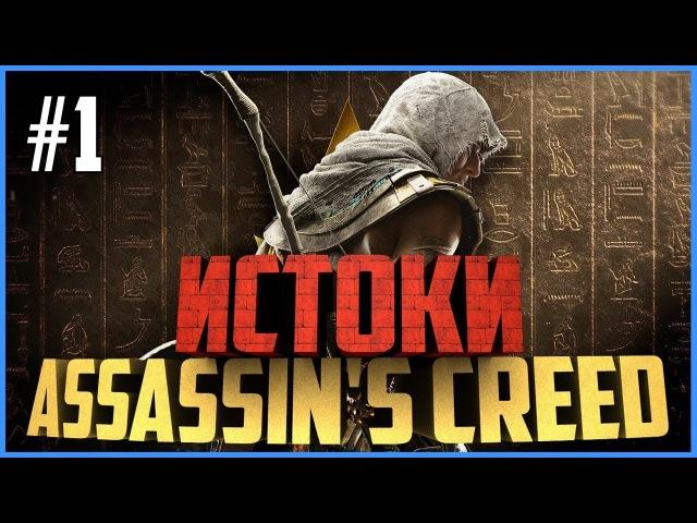 ASSASSIN'S CREED ORIGINS 1 - МЕДЖАЙ СИВЫ - ПРОХОЖДЕНИЕ НА РУССКОМ