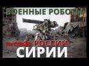 ВОЕННЫЕ РОБОТЫ На Страже России в Сирии от НАТО, США и Украины Фильм 2017
