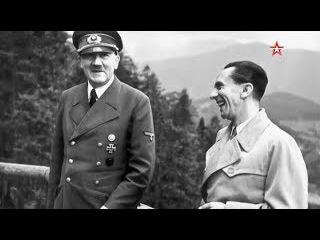 Секретная папка. Геббельс: Ловушка для нации. 19 10 2017.