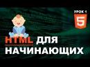 HTML для начинающих. Введение. Документ .html и структура файла. 1.