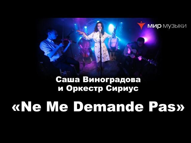 Саша Виноградова и Оркестр Сириус Ne Me Demande Pas в магазине Мир Музыки