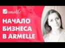 С чего начинается бизнес в компании Армель Armelle