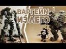 Mobile Frame Zero Настолка С LEGO роботами!ГОДНЫЙ Варгейм из конструктора ЛЕГОМФЗ и эпи ...