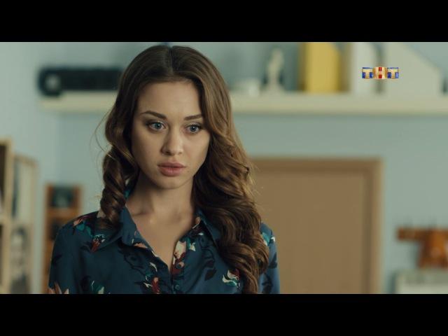 Сериал Универ. Новая общага 7 сезон 47 серия — смотреть онлайн видео, бесплатно!