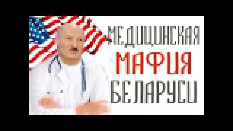Медицинская МАФИЯ Беларуси. Бизнес ставленников Лукашенки. Манипуляция декретом и тунеядцами