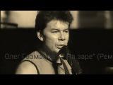 Олег Газманов - На заре #Live Ремейк