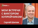 Сергей Шипов о Викторе Купрейчике