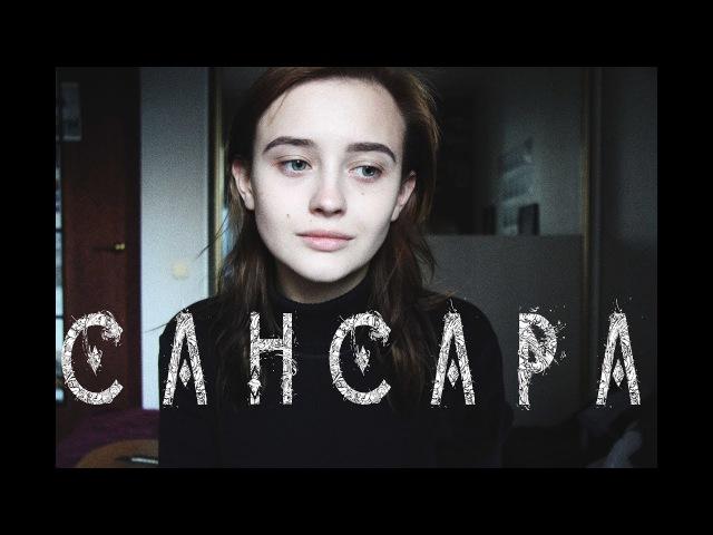 Баста - Сансара (cover by Valery. Y.Лера Яскевич)