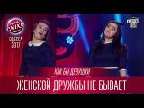 Как бы Девушки, Кременчуг - Женской дружбы не бывает | Лига Смеха 2017, третий фести ...