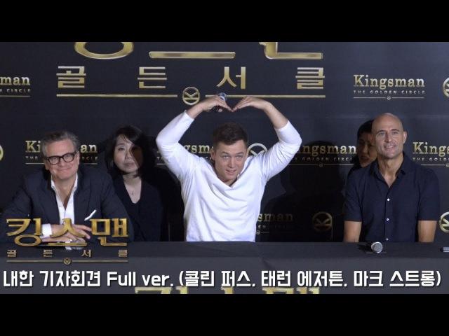 '킹스맨:골든서클' 내한 기자회견 Full ver.(콜린 퍼스, 태런 에저튼, 마크 스트롱)