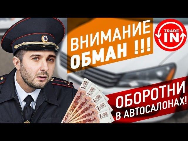 ОСТОРОЖНО - НОВЫЙ ВИД ОБМАНА Trade-in ПО-РУССКИ!