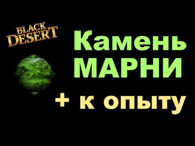 BDO Быстрая прокачка 57-62 Камень Марни в BDO