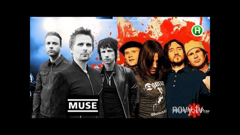 Какие причуды RHCP и Muse уже выполнили организаторы концертов? - Абзац! - 07.06.2016