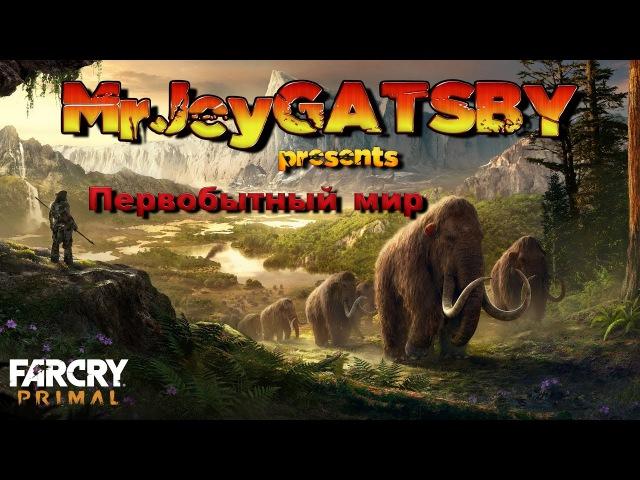 Far Cry: Primal 1 [Первобытный мир]
