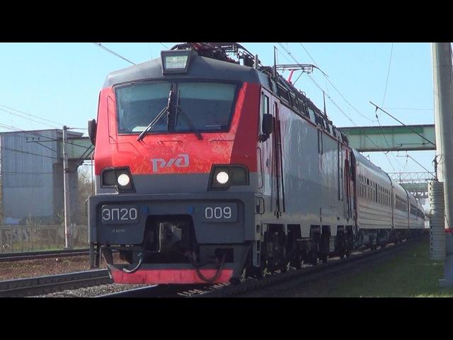 ЭП20-009 Олимп с фирменным поездом №30 Москва - Новороссийск