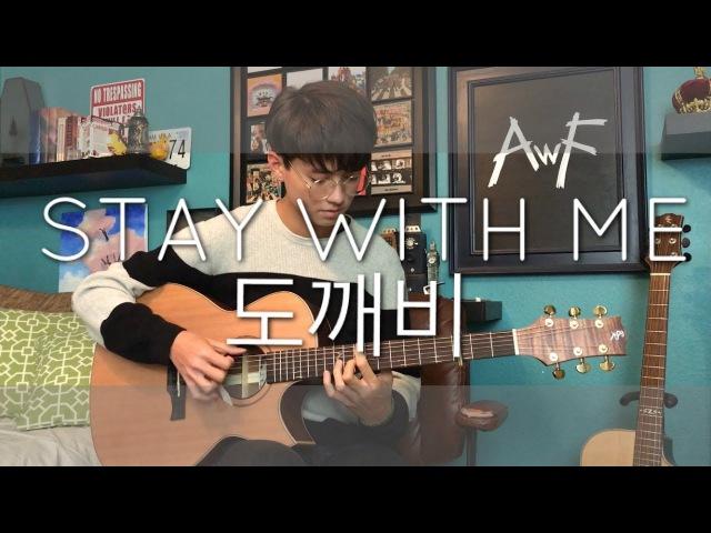 도깨비(Goblin) OST - Stay With Me - Chanyeol (EXO)/Punch - Cover (Fingerstyle Guitar)