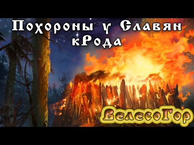 Похороны у Славян, Поминание и Тризна, Родные и Близкие, Кроды | Велесогор