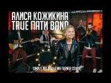 Алиса Кожикина &amp True Пати Band Slmply the Best (Tina Turner cover)