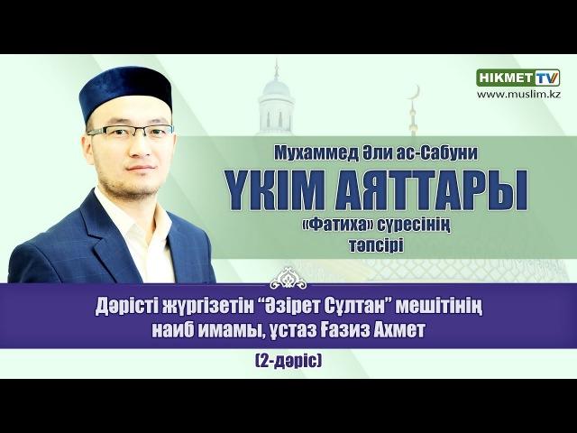 «Фатиха» сүресінің тәпсірі - Ұстаз Ғазиз Ахмет (2-дәріс)