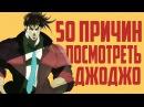 50 ПРИЧИН ПОСМОТРЕТЬ Невероятные Приключения ДжоДжо / JoJo no Kimyou na Bouken ПЕРЕЗАЛИВ