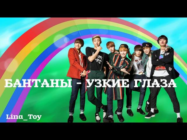 Бантаны - Узкие глаза | BTS CRACK (rus. ver.) | Lina_Toy