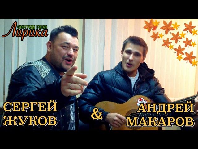 Андрей Макаров и Сергей Жуков - Лирика (Сектор Газа)