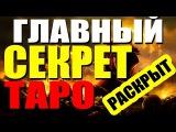 ГЛАВНЫЙ СЕКРЕТ ТАРО РАСКРЫТ!