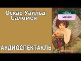 Оскар Уайльд Саломея. Аудиоспектакль
