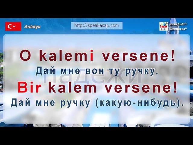 Past Tense in Turkish Турецкий язык для начинающих Прошедшее время