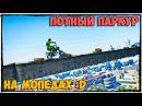 GTA 5 ONLINE - ЖЕСТКИЙ ПАРКУР НА МОПЕДЕ В ГТА 5 ЭПИК, МОНТАЖ, СМЕШНЫЕ МОМЕНТЫ 120