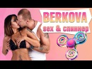 Лена Беркова, Sex спиннер
