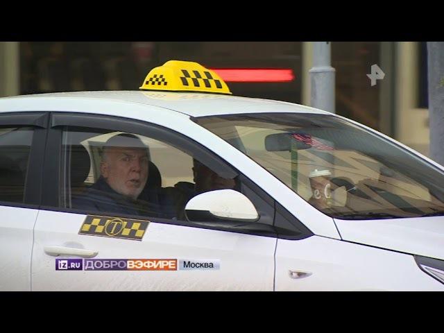Династия таксистов-клофелинщиков травила и обкрадывала своих пассажиров