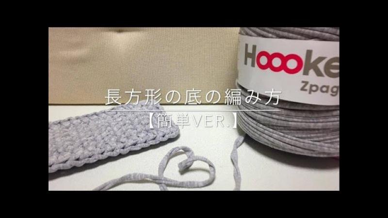【簡単】長方形底の編み方/How to crochet a rectangle / beginner (T-shirt yarn, trapillo)