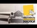 Тим Скоренко: Необычные летательные аппараты: зачем они создавались nbv crjhtyrj: ytj,sxyst ktnfntkmyst fggfhfns: pfxtv jyb c