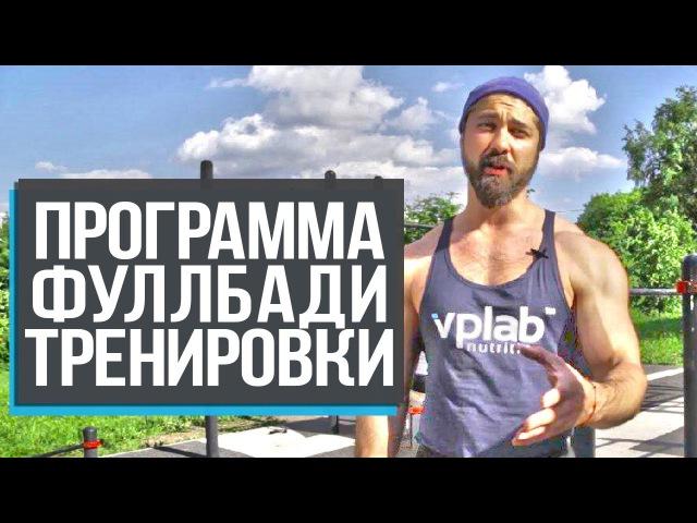 Прокачка всего тела на улице: принципы и программы тренировок от чемпиона по бод... ghjrfxrf dctuj ntkf yf ekbwt: ghbywbgs b ghj